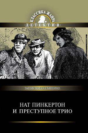 Нат Пинкертон и преступное трио.Сборник