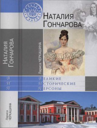 Наталия Гончарова [Maxima-Library]