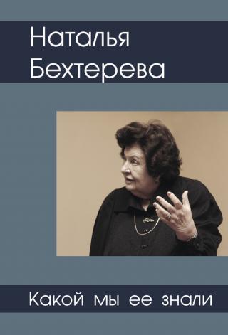 Наталья Бехтерева – какой мы ее знали