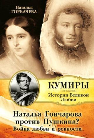 Наталья Гончарова против Пушкина? Война любви и ревности