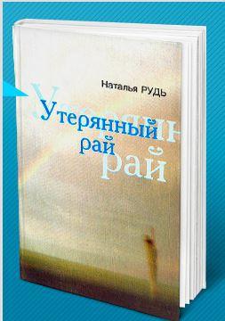 Наталья Рудь Утерянный рай, или С кем сегодня говорить о любви?