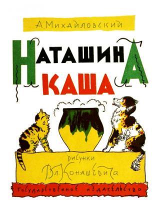 Наташина каша