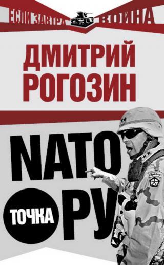 НАТО точка Ру [Maxima-Library]