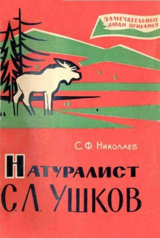 Натуралист С. Л. Ушков