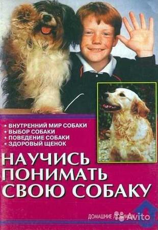 Научись понимать свою собаку