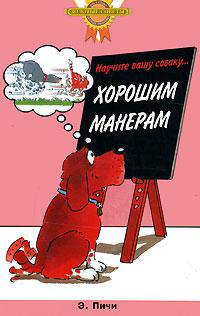 Научите Вашу собаку .... хорошим манерам