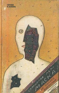 Научная фантастика и космология