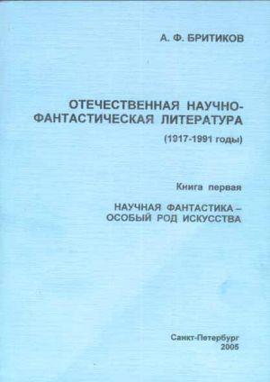 НАУЧНАЯ ФАНТАСТИКА - ОСОБЫЙ РОД ИСКУССТВА