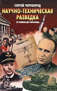Научно-техническая разведка от Ленина до Горбачева