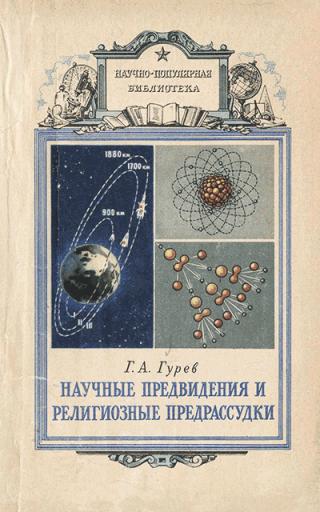 Научные предвидения и религиозные предрассудки