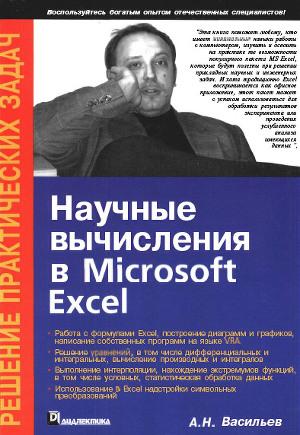 Научные вычисления в Microsoft Excel