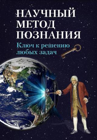 Научный метод познания. Ключ к решению любых задач