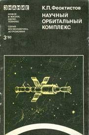Научный орбитальный комплекс