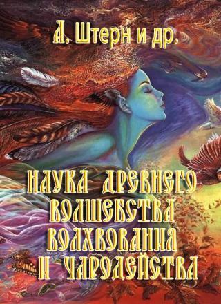 Наука древнего волшебства, волхвования и чародейства