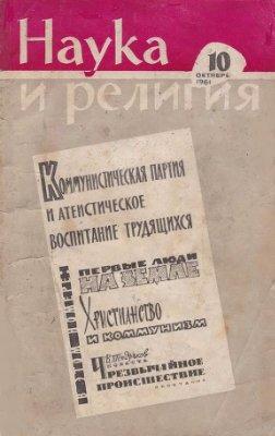 Наука и религия 1961 №10
