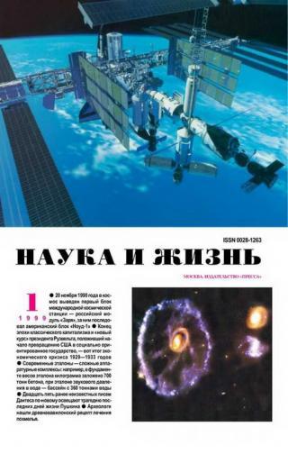 Наука и жизнь, 1999 № 01
