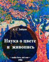 """""""Наука о цвете и живопись"""""""