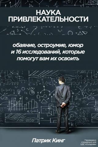 Наука привлекательности [calibre 2.30.0]