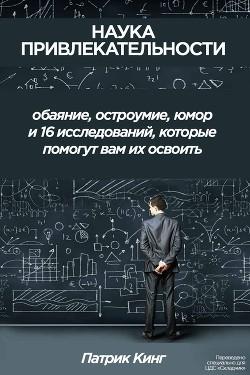 Наука привлекательности (ЛП)