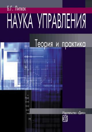 Наука управления. Теория и практика