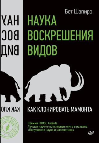 Наука воскрешения видов. Как клонировать мамонта