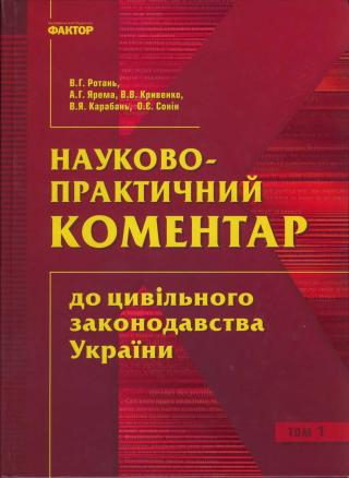 Науково-практичний коментар до цивільного законодавства України