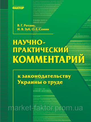 Науково-практичний коментар до законодавства України про працю