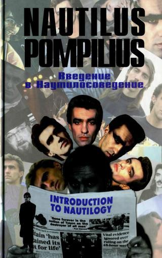 Nautilus Pompilius: Введение в Наутилусоведение. Часть 3 Тексты песен