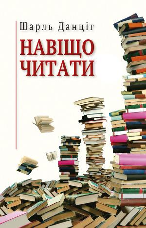 Навіщо читати