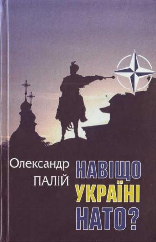 Навіщо Україні НАТО