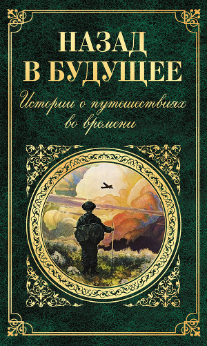 Назад в будущее. Истории о путешествиях во времени (сборник)