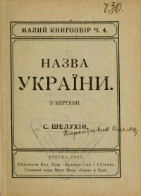 Назва України. З картами
