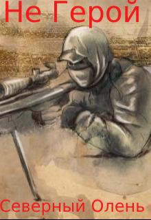 Не Герой [calibre 3.46.0]