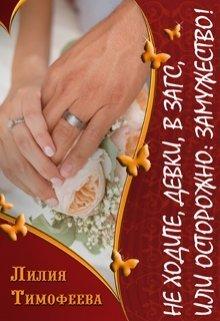 Не ходите, девки, в загс, или Осторожно: замужество! (СИ)