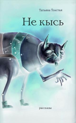 Не кысь (сборник)