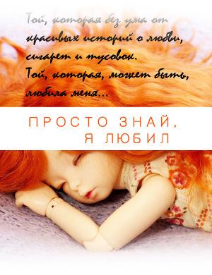 Не любовь (СИ)