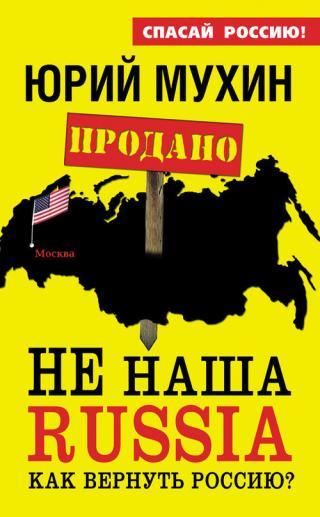 НЕ наша Russia [Как вернуть Россию?]