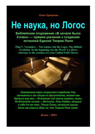 Не наука, но Логос. Библейское откровение «В начале было Слово» — прямое указание к созданию истинной Единой Теории Поля