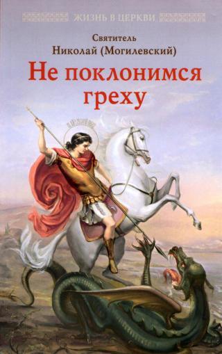Не поклонимся греху: Святоотеческое учение о борьбе со страстями
