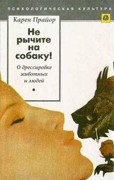 Не рычите на собаку! (О дрессировке животных и людей)