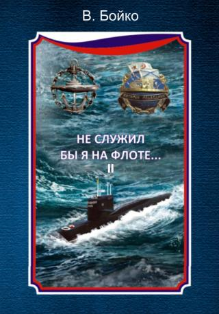 Не служил бы я на флоте… II (сборник)
