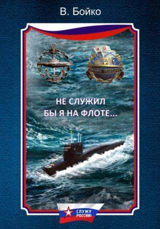 Не служил бы я на флоте… [сборник]