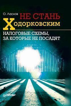 Не стань Ходорковским. Налоговые схемы, за которые не посадят