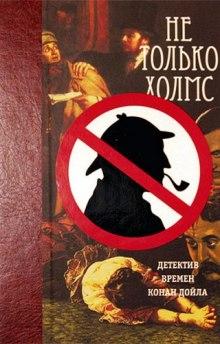 Шерлок холмс. 5 минут на расследование скачать книгу линды холмс.