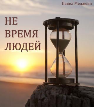 Не время Людей