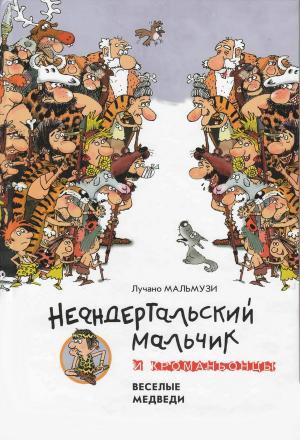 Неандертальский мальчик и Кроманьонцы Веселые медведи