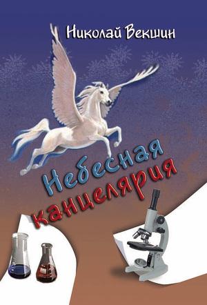 Небесная канцелярия (сборник)