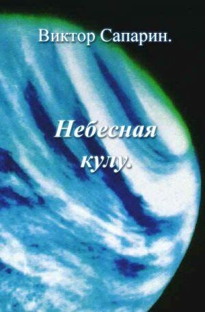 Небесная кулу (сборник)
