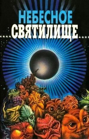 Небесное святилище (сборник)