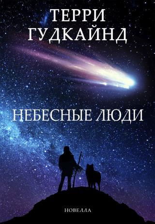 Небесные люди [ЛП][The Sky People-ru]